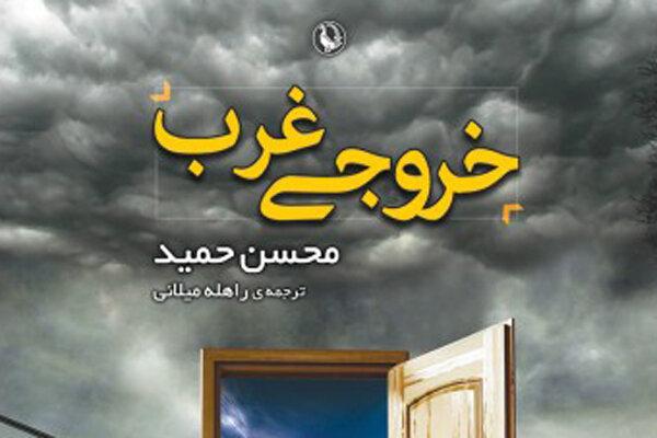 انتشار نهمین ترجمه فارسی از رمان نامزد بوکر ۲۰۱۷