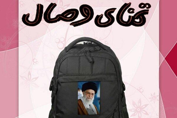 جشنواره «تمنای وصال» در استان گیلان برگزار می شود