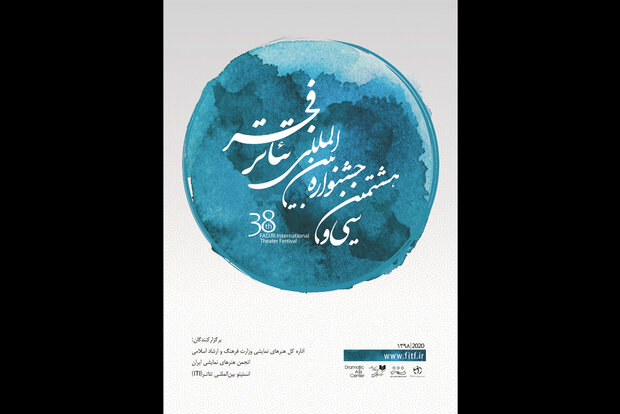 نويسندگي،كارگرداني،تئاتر،جشنواره،تهران،هشتمين،فجر،عناوين،خيابان…