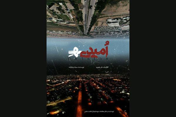 «امیدیهِ» آماده نمایش میشود/ بررسی تاریخچه یک شهر