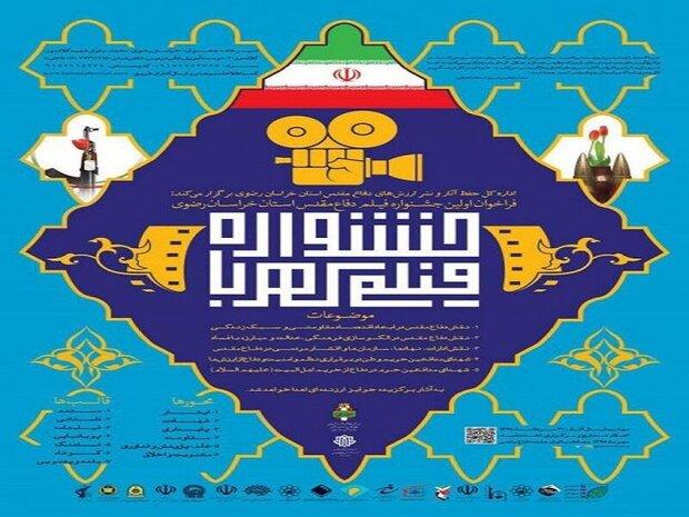 جشنواره فیلم دفاع مقدس در خراسان رضوی برگزار میشود