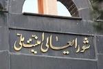 تفاصيل الحريق بمنشأة نطنز النووية على لسان المتحدث باسم الأمن القومي الايراني