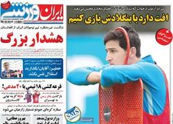 صفحه اول روزنامههای ورزشی ۹ مرداد ۹۸