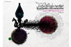 اعلام برنامه بخش سمینار جشنواره نمایشهای آیینی و سنتی
