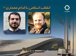 طرح پرسش «انقلاب اسلامی با کدام معماری؟» در شبکه چهار سیما