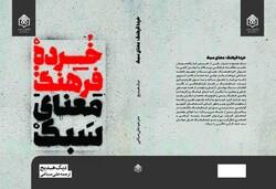 کتاب «خرده فرهنگ: معنای سبک» منتشر میشود