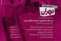 چهارشنبههای تهران سراغ «سازمان انتقال خون» رفت