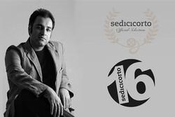 یک ایرانی داور جشنواره فیلم ایتالیایی شد