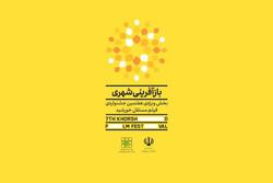 موضوع بخش ویژه جشنواره فیلم مستقل «خورشید» مشخص شد
