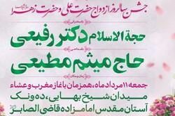 جشن سالروز ازدواج حضرت علی(ع) و حضرت فاطمه زهرا(س) برگزار می شود