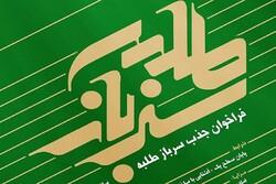 جذب «سرباز طلبه» در سازمان تبلیغات اسلامی استان تهران
