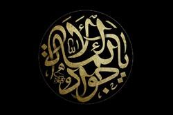 فصل جدیدی از تاریخ امامت با امام جواد (ع) آغاز شد/ راز امامت جوادالائمه در کودکی
