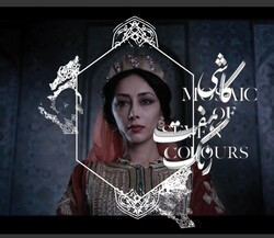 """A poster for director Mina Salimi collage film """"Mosaic of Seven Colors"""", which will be screened at the Iranian Artists Forum in Tehran."""
