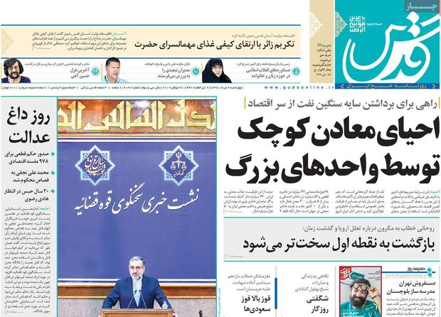 صفحه اول روزنامههای ۹ مرداد ۹۸