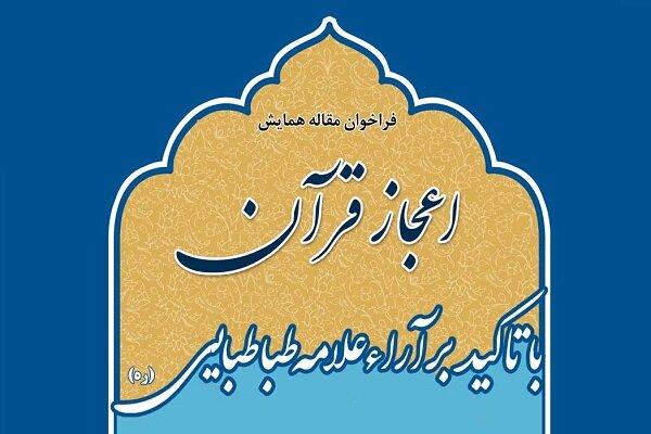 فراخوان مقاله همایش «اعجاز قرآن با تاکید بر آراء علامه طباطبایی»