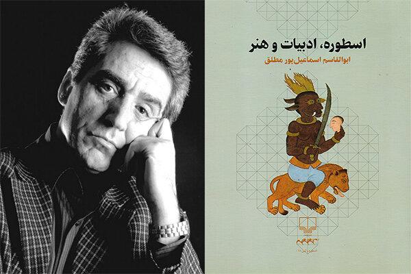 کتاب جدید اسماعیلپور درباره ادبیات و اسطوره چاپ شد