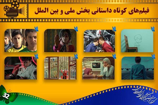 اعلام آثار داستانی کوتاه ۲ بخش از جشنواره فیلم کودک