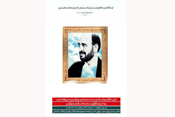 اولین سالگرد شهادت چمران افغانستان و ۳۵ تن از سادات نمازگزار