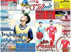 صفحه اول روزنامههای ورزشی ۱۰ مرداد ۹۸