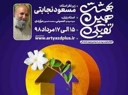 کارگاه پوستر «بهشت همین نزدیکی» با حضور هنرمندان ۵ استان در یزد