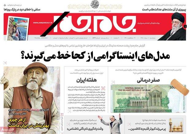 صفحه اول روزنامههای ۱۰ مرداد ۹۸