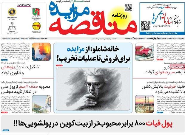 صفحه اول روزنامههای اقتصادی ۱۰ مرداد ۹۸