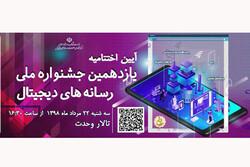 اختتامیه یازدهمین جشنواره ملی رسانههای دیجیتال برگزار میشود