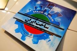 Iranian products