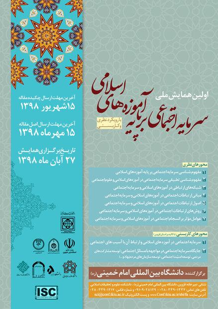 اولین همایش سرمایه اجتماعی بر پایه آموزه های اسلامی برگزار می شود