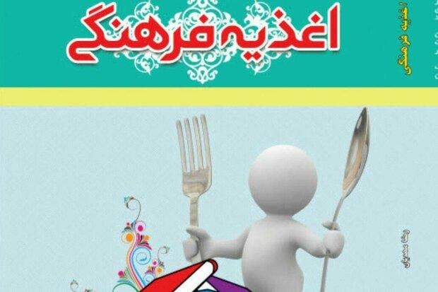 کتاب اغذیه فرهنگی در شاهرود به چاپ رسید