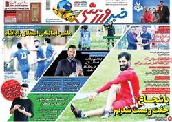 صفحه اول روزنامههای ورزشی ۱۲ مرداد ۹۸