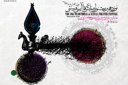 انتشار تیزر رسمی جشنواره نمایشهای آیینی و سنتی