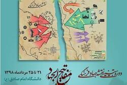 پنجمین دوره مفاتیح الجهاد برگزار می شود