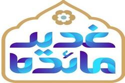 طرح مائده غدیر امسال در میدان امام حسین(ع) برگزار می شود