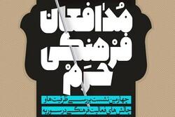 نشست بررسی «تجربیات فعالیت فرهنگی در سوریه» برگزار می شود