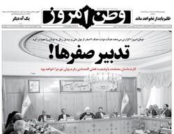 گرانی کاغذ، بزرگترین هزینه «وطن امروز»/ توئیت آشنا،موید نگاه دولت