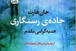 «جاده رستگاری» پیش روی کتابخوانان ایرانی