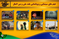 اعلام آثار ۲ بخش از جشنواره فیلم های کودکان و نوجوانان