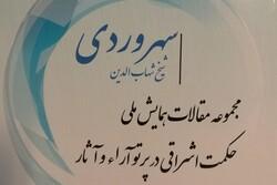 کتاب مجموعه مقالات همایش ملی حکمت اشراقی منتشر شد
