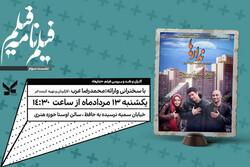 نمایش «ندارها» در «سینماپاتوق» حوزه هنری