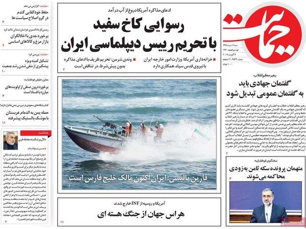 صفحه اول روزنامههای ۱۲ مرداد ۹۸