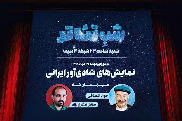 جواد انصافی مهمان «شب تئاتر» میشود