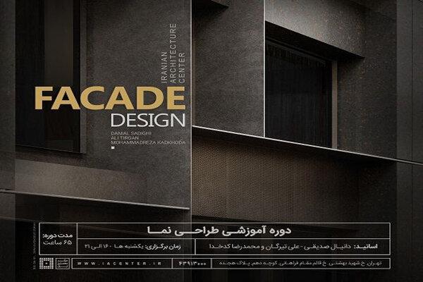 پژوهشکده سپیدار برگزاری دوره تخصصی «طراحی نما» در مرکز معماری راه و شهرسازی اصفهان
