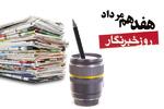 «خبرنگار» غریبه ای آشنا برای مردم/ سختی را تحمل کنید