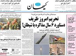 صفحه اول روزنامههای ۱۳ مرداد ۹۸