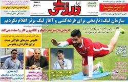 صفحه اول روزنامههای ورزشی۱۳ مرداد ۹۸