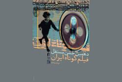 الدورة العاشرة لاحتفالية الفيلم القصير المستقل في إيران /صور