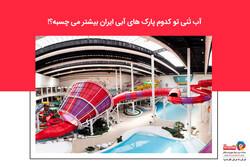 آب تَنی تو کدوم پارک های آبی ایران بیشتر می چسبه؟!