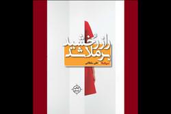 «راز رُخشید برملا شد» سهماه پس از نخستین انتشار چاپ بیستمی شد
