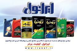 ایرانول محصولات جدید با بالاترین سطح کیفی دنیا به بازار عرضه کرد